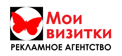 Типография МОИ ВИЗИТКИ. Печать визиток и рекламной полиграфии