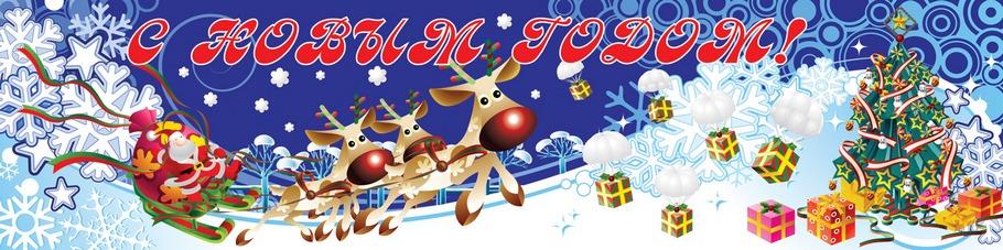 плакат новый год