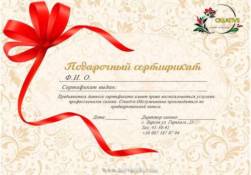 образец подарочный сертификат