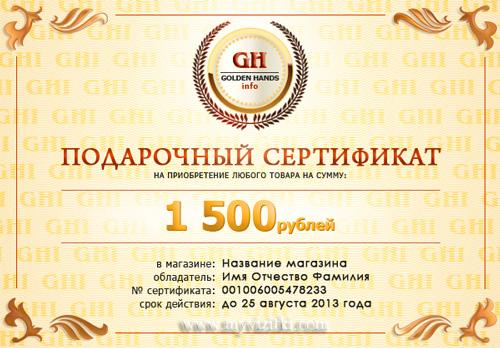 Сертификат вручения подарка 48