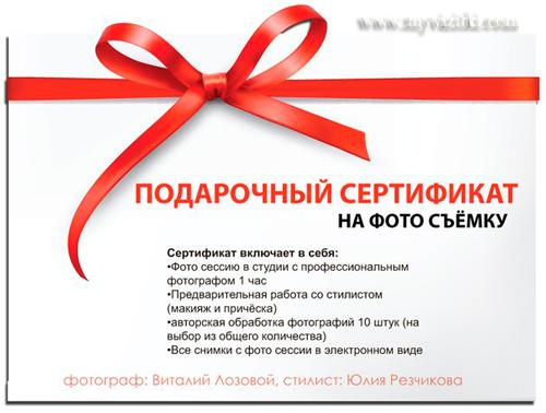 Программа для создания подарочных сертификатов скачать бесплатно