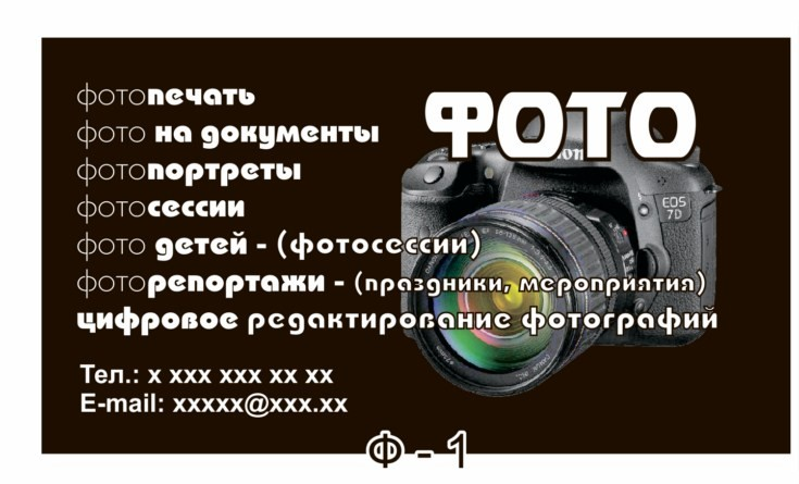 визитки образцы фотографа - фото 5