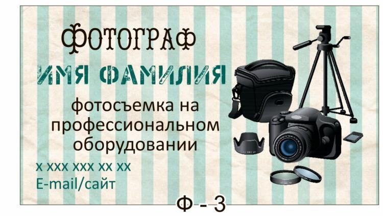 реклама для фотографа образец - фото 10