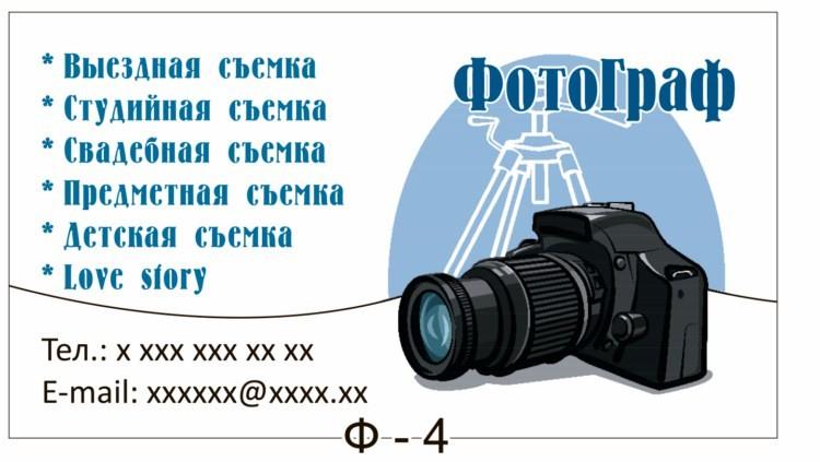Скачать шаблоны для визиток для фотографа бесплатно