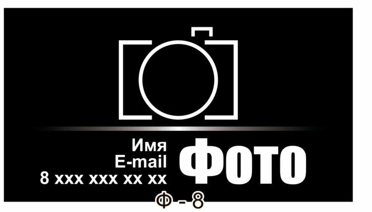 Визитка фотографа скачать шаблон бесплатно