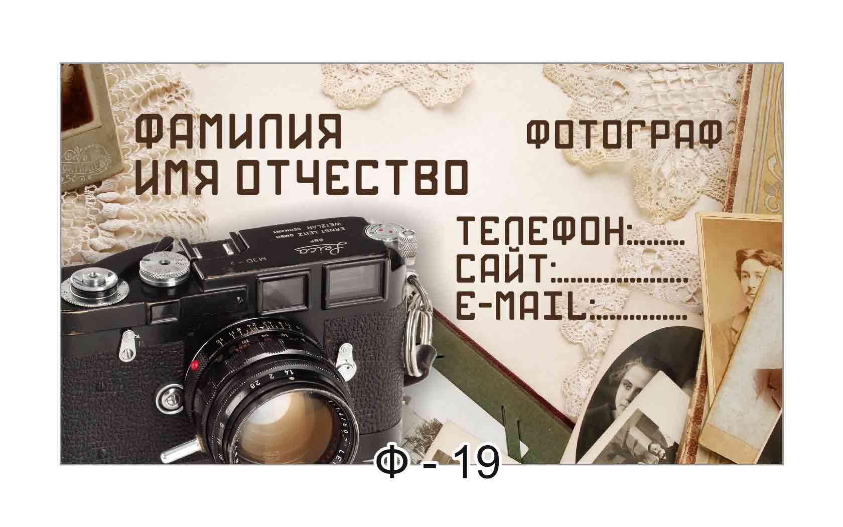 шаблон визитки фотографа скачать