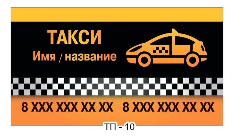 82Как сделать визитку такси  бесплатно образцы