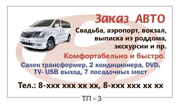 Визитки такси шаблоны скачать бесплатно в ворде
