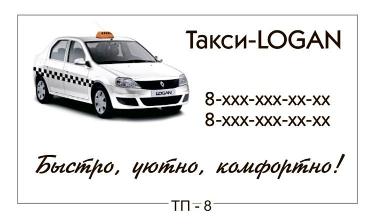 карточка таксиста образец - фото 11