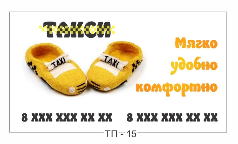 182Как сделать визитку такси  бесплатно образцы
