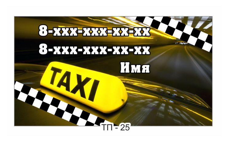 визитки такси образцы фото - фото 11