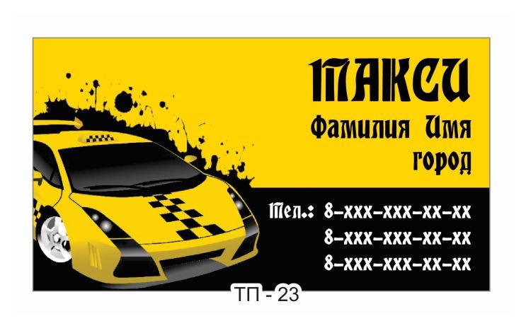 Скачать шаблоны для визиток такси