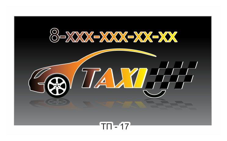 Скачать бесплатно шаблоны визитка такси