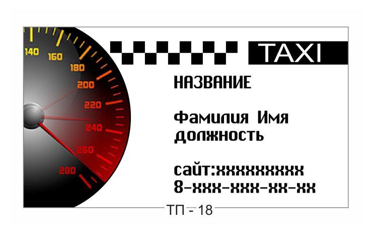 Визитки на такси шаблоны скачать бесплатно