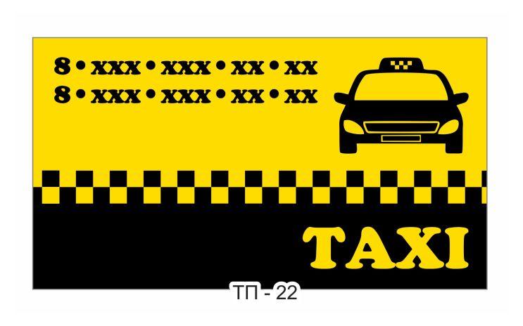 скачать шаблон визиток такси бесплатно - фото 3