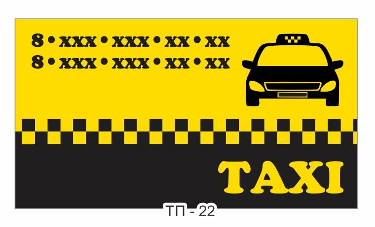 Своими руками все для такси