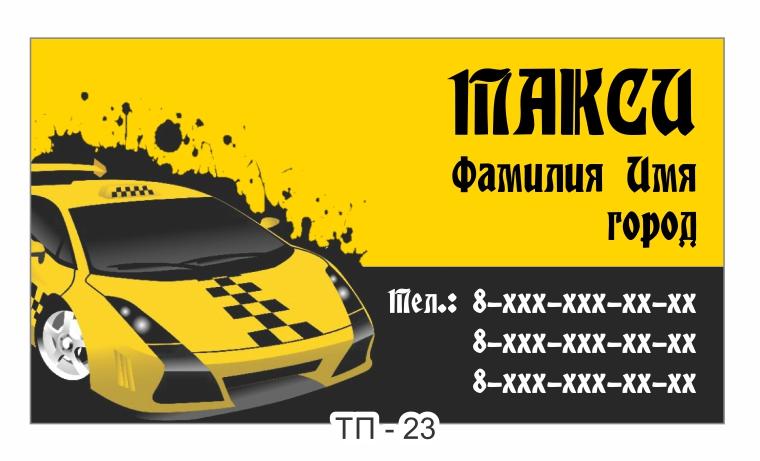120Как сделать визитку такси  бесплатно образцы