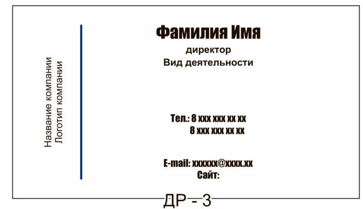 Визитки директора дизайн