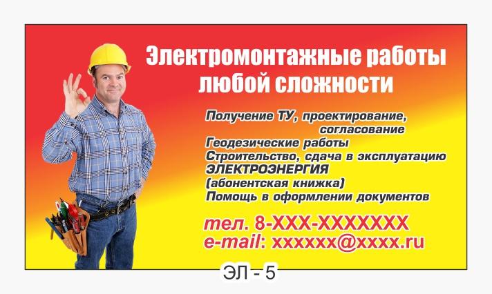 образец визитки услуг электрика