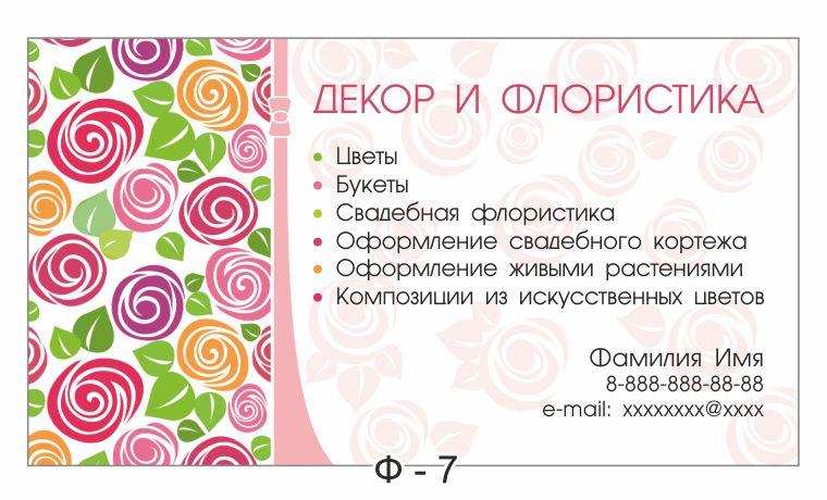 Личная визитка шаблон скачать