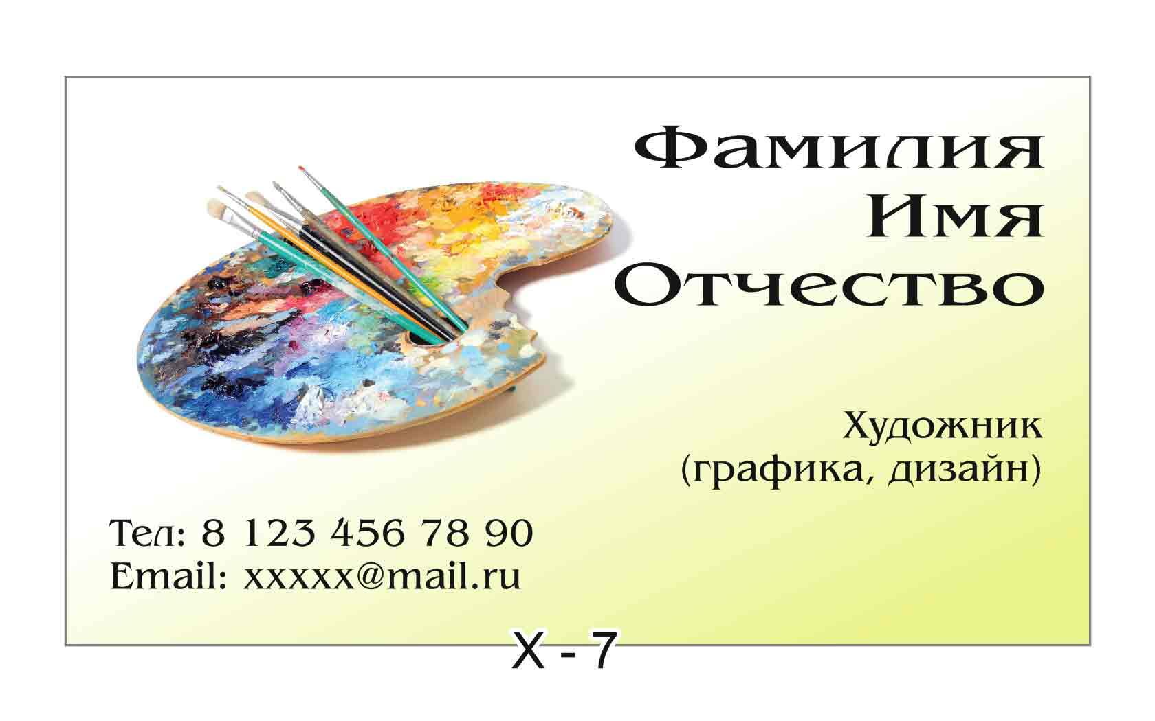 Как сделать визитки художника