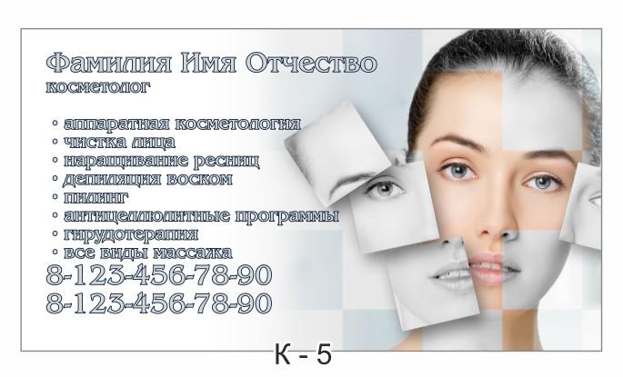 визитки для мастера косметолога образци