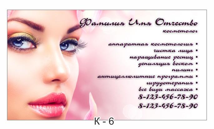 хороший косметолог