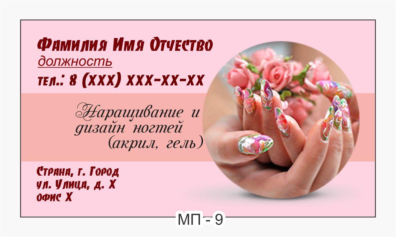 Эскиз визитки мастера по маникюру