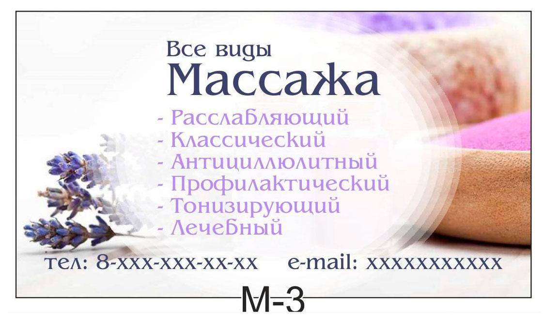 Скачать образец визитки массажиста