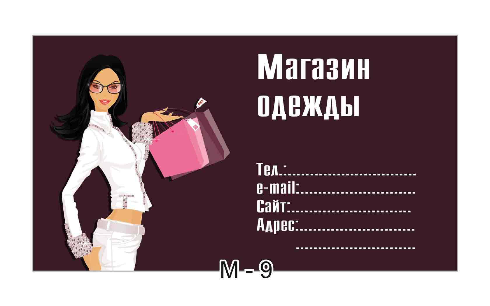 Женская Одежда Визитки Картинки
