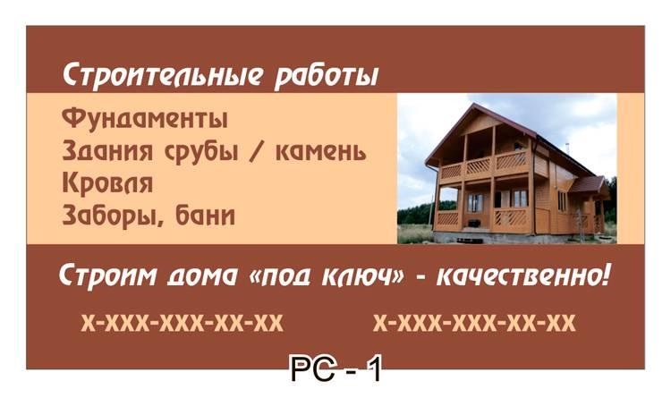 образцы визиток строительных работ - фото 7