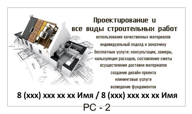 образцы визиток строительных работ - фото 3