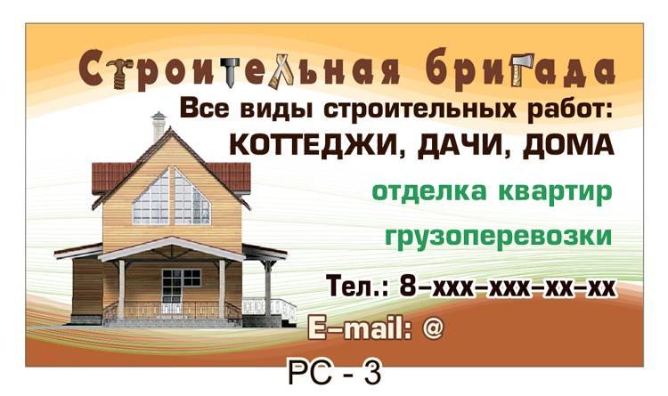 образцы визиток строительных работ img-1