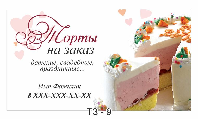 Визитки торты на заказ фото