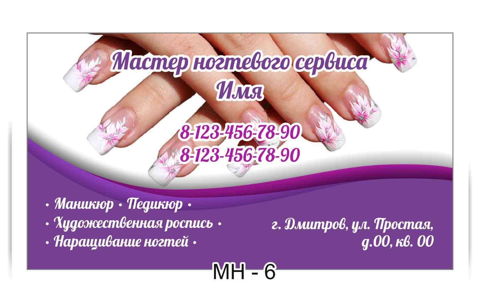 Фото визиток по маникюру