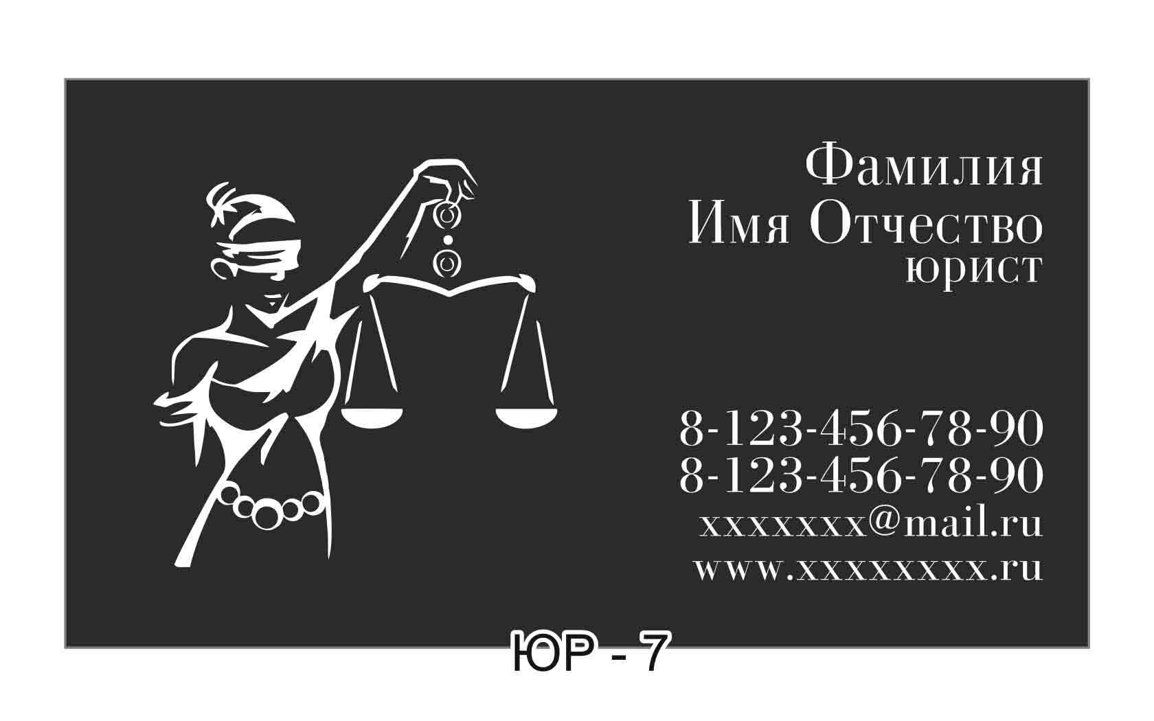 Скачать образец визитки юриста бесплатно