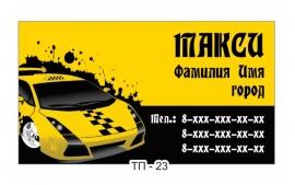 Скачать шаблон визиток такси бесплатно