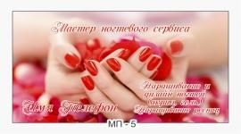 визитки фото маникюр
