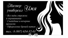 Реклама Парикмахерской Текст Образец - фото 6