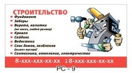 образцы визиток строительных работ - фото 9