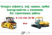 Визитка Дорожные работы | Образцы и шаблоны визиток дорожника
