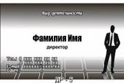 Бланки визиток скачать бесплатно | Купить визитки в Москве