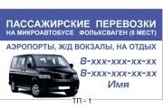 Визитки такси. Шаблоны визиток такси скачать бесплатно. Визитки такси фото