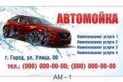 Визитка автомойка | Шаблоны визиток автосервиса