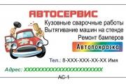 Визитки Автосервис