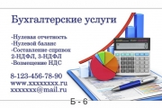 Образцы визиток разных профессий | Бесплатные шаблоны