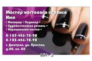 Визитка мастера ногтевого сервиса. Шаблоны визиток мастера ногтевого сервиса