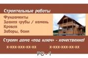 Строительные визитки. Образцы визиток строительной компании. Примеры строительных визиток
