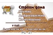 Визитки строительной компании | Шаблоны визиток строительных организаций