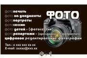 Визитка фотографа. Шаблоны визиток для фотографов скачать